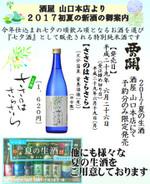 Sasanoha2017