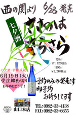 Sasanohasarasara2018